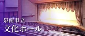 泉南市立文化ホール