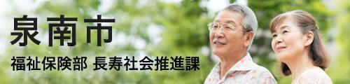 泉南市役所健康福祉部長寿社会推進課